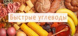 Быстрые углеводы — список продуктов, таблица для похудения и рекомендации