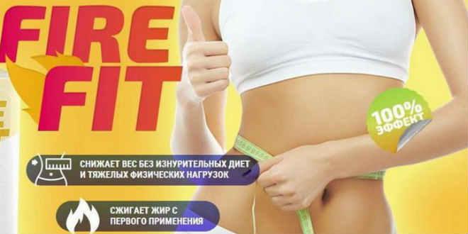 Закажите капли Fire Fit для быстрого похудения  — эффективное средство для снижения веса