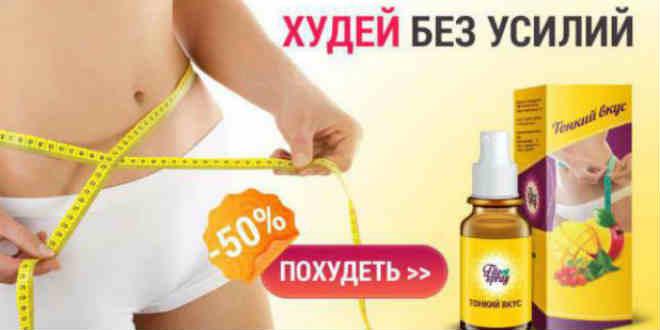 Fito Spray  для быстрого похудения — состав, инструкция по применению и рекомендации
