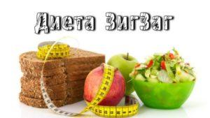 Диета зигЗаг для быстрого похудения от немецких диетологов