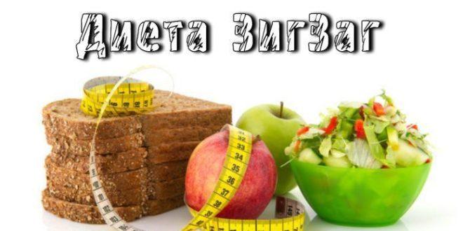 Диета ЗигЗаг для быстрого похудения от немецких диетологов 5 кг за 7 дней