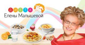 Популярная диета Малышевой