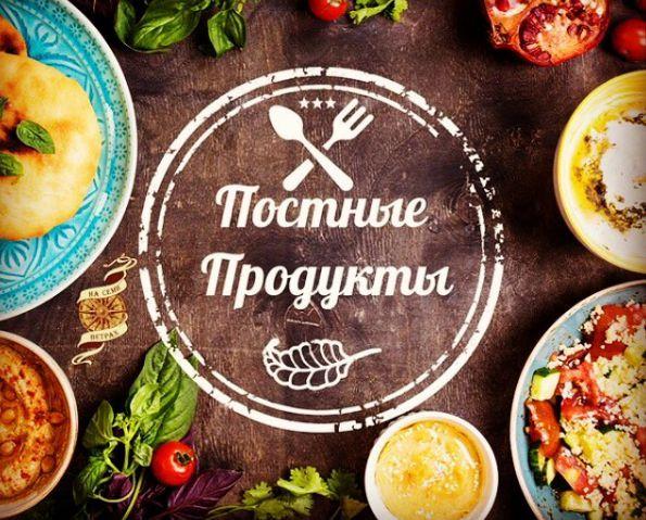 Постные продукты