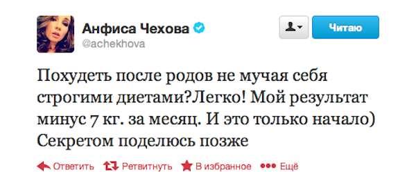 Анфиса Чехова о своей диете