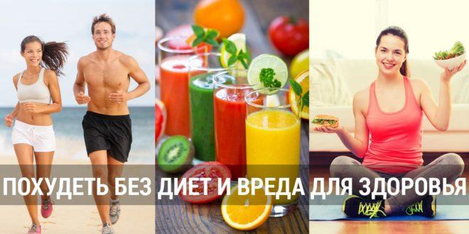 Как похудеть без диеты и убрать живот в домашних условиях — Советы похудения