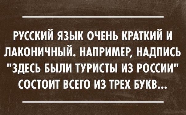 Странности русского языка
