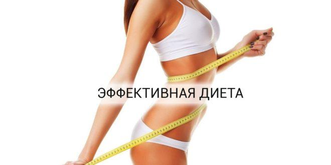 Самая лучшая диета для похудения женщин. Какая она?